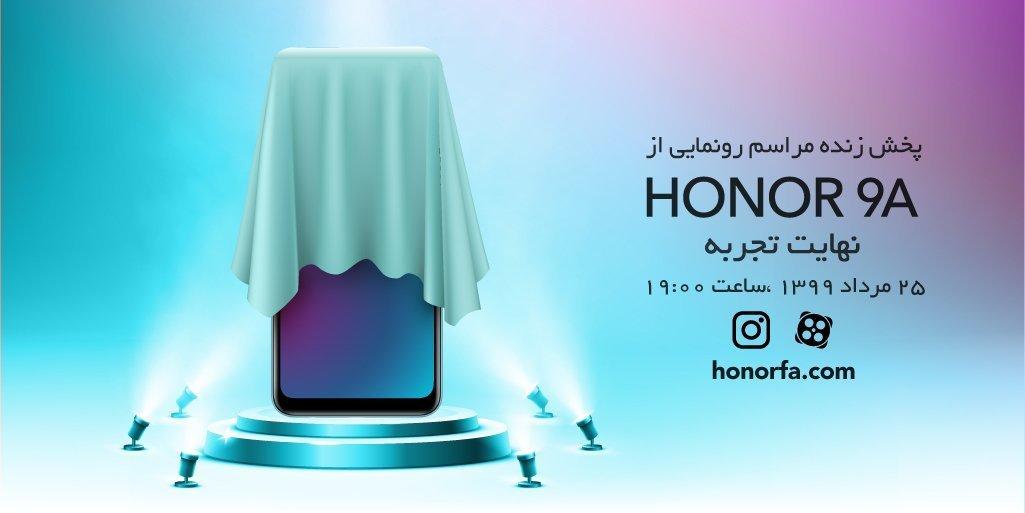 پخش زنده مراسم رونمایی از گوشی آنر 9A در ایران [تمام شد]