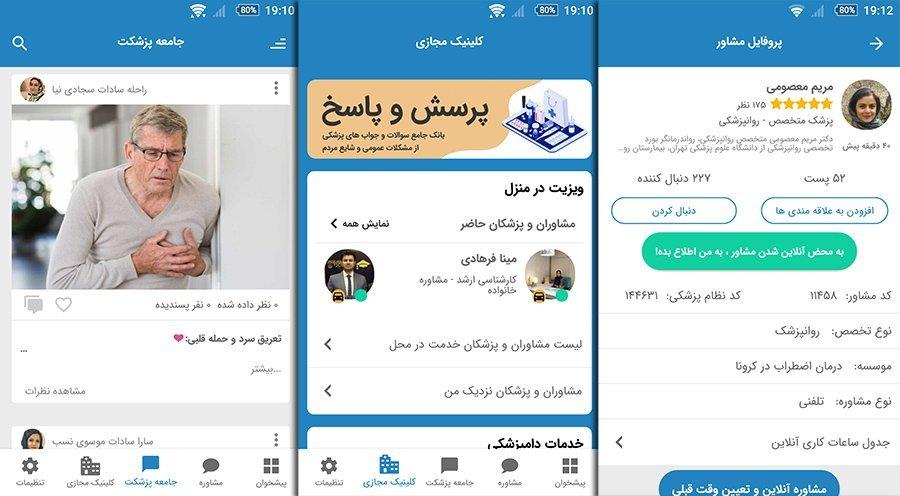Pezeshket 2 آشنایی با اپلیکیشن پزشکت؛ مشاوره پزشکی و روانشناسی از راه دور اخبار IT
