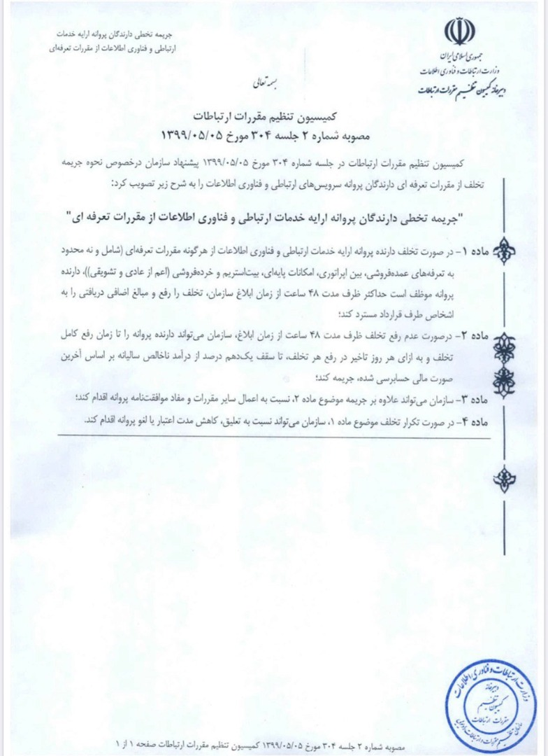 efad9fd9 9591 42b5 bac1 8550824d51b7 جریمه وزارت ارتباطات برای اپراتورهای متخلف سنگینتر شد اخبار IT