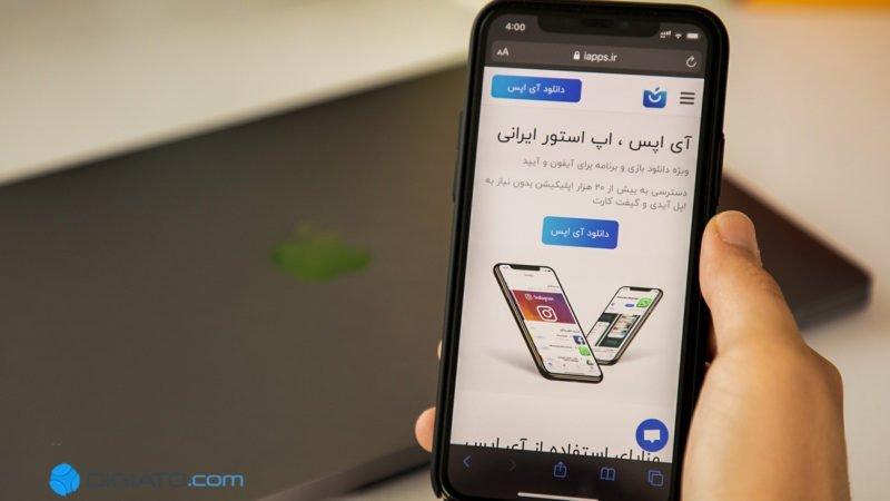 آشنایی با قابلیتهای اپ استور ایرانی iApps [تماشا کنید]