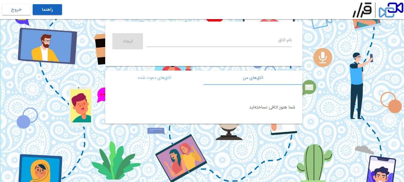 www کافه بازار پلتفرم ویدیویی «قرار» را برای برگزاری جلسات آنلاین ارائه کرد اخبار IT