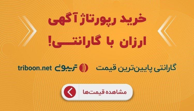 ارائه گارانتی پایین ترین قیمت خرید رپورتاژ آگهی در ایران