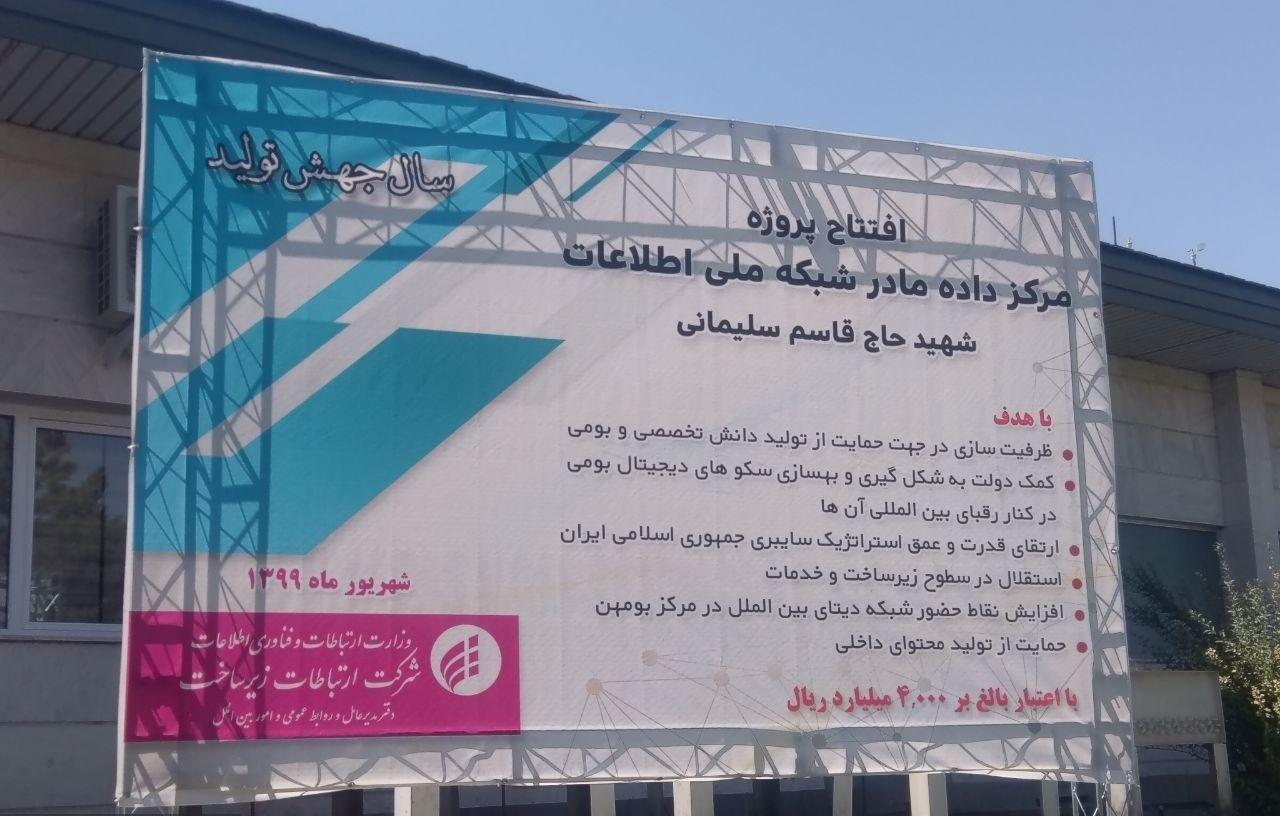 5292545 801 جهرمی در افتتاحیه مرکز داده مادر شبکه ملی اطلاعات: عبارت «اینترنت ملی» خیانت است اخبار IT