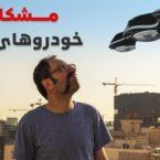 گزارش ویدیویی: آیا خودروهای پرنده به راحتی فراگیر میشوند؟
