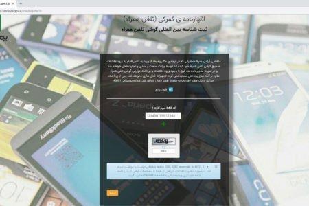 گمرک: رجیستری موبایل نمیتواند کاملا آنلاین شود؛ تا حد امکان جلوی پاسپورت فروشی را میگیریم
