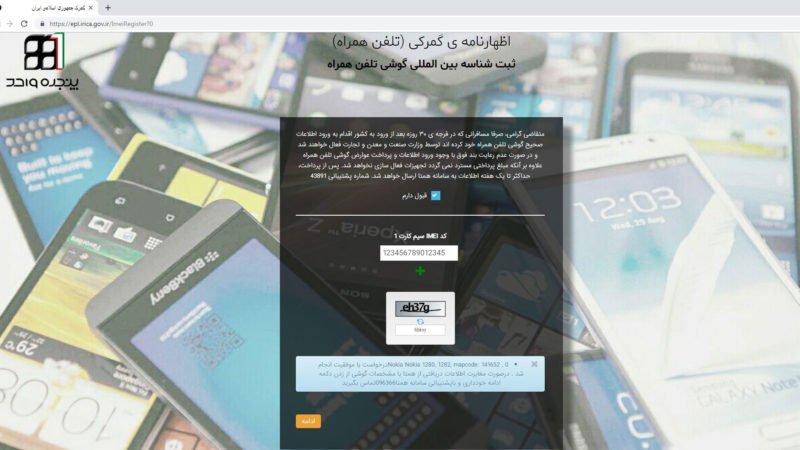 gomrok new 2 1 800x450 گمرک: رجیستری موبایل مسافری فقط در مبادی ورودی و به شکل حضوری انجام میشود اخبار IT