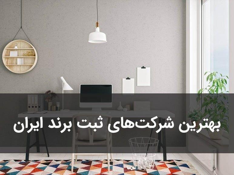 بهترین شرکتهای «ثبت برند» در ایران