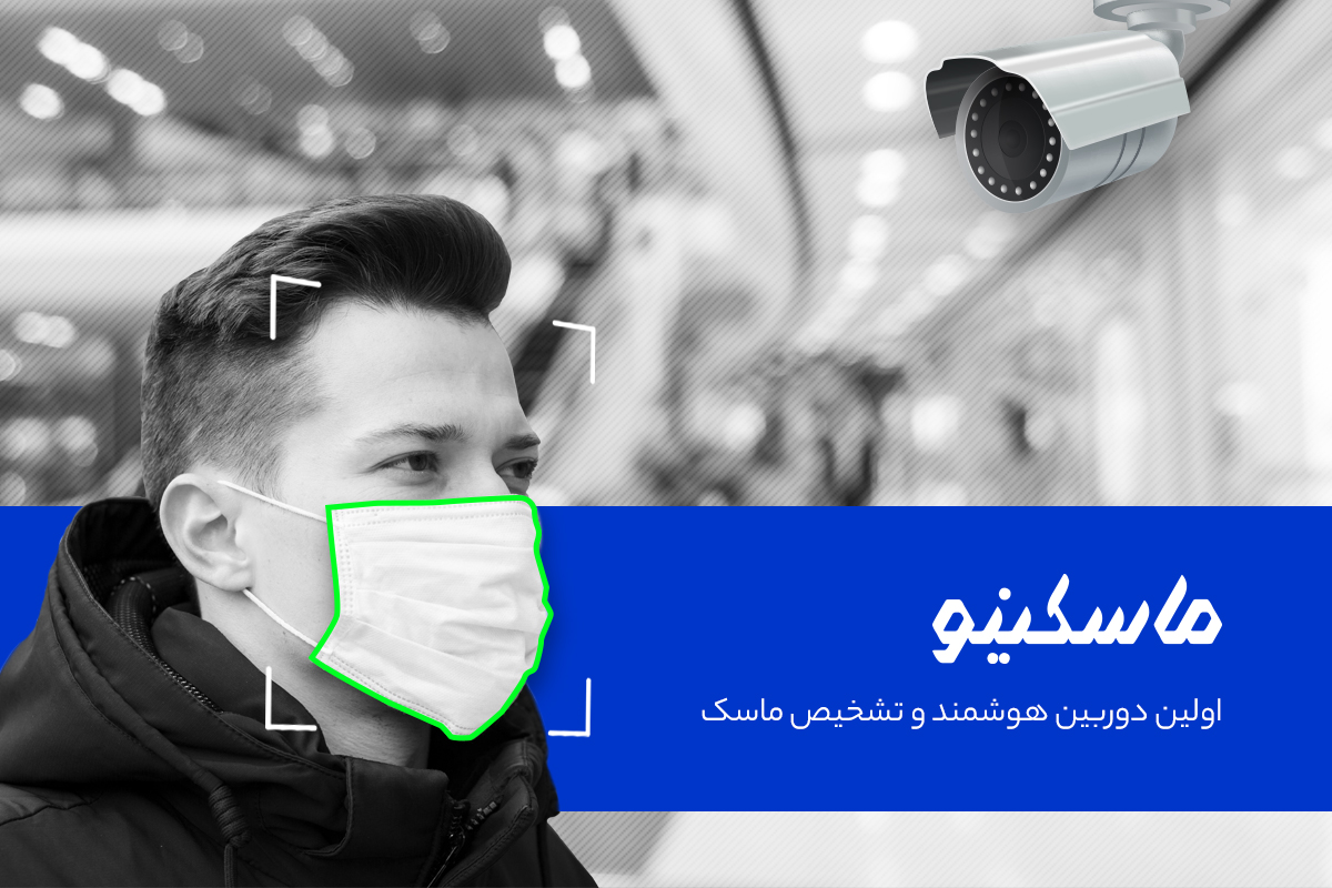 ماسکینو: تشخیص چهره و تشخیص ماسک برای اولین بار در ایران