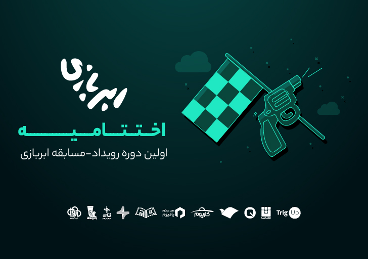 اختتامیه مسابقهی ابربازی؛ ۸ استارتآپ ابری جدید وارد بازار فناوری ایران شد