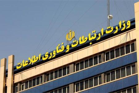 وزارت ارتباطات: زیرساختهای ارتباطی و مخابراتی کشور در حال خدماترسانی هستند