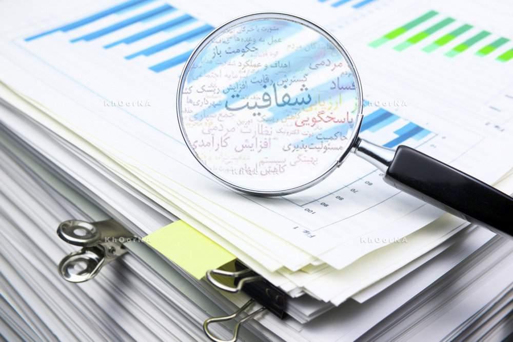شفافیت همه دستگاههای اجرایی مکلف به ایجاد سامانه شفافیت میشوند اخبار IT