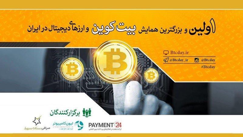 لیون کامپیوتر سالگرد اولین همایش بیتکوین و ارزهای دیجیتال ایران BTC Day را تبریک میگوید