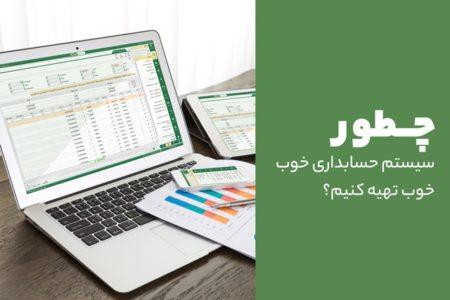 چطور سیستم حسابداری خوب تهیه کنیم؟