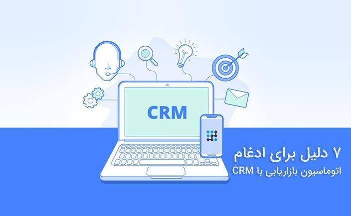 ۷ دلیل برای ادغام اتوماسیون بازاریابی و CRM