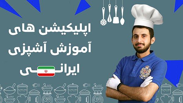 معرفی بهترین اپلیکیشن های آموزش آشپزی ایرانی [تماشا کنید]