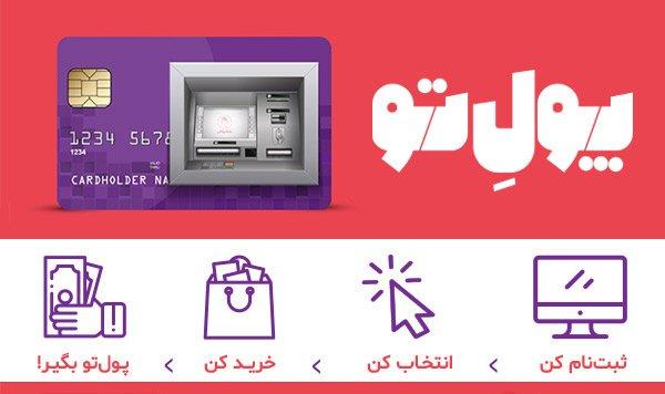 سرویس «پولِتو» تخفیفان؛ بازگشت پول کاربران در خرید آنلاین و آفلاین