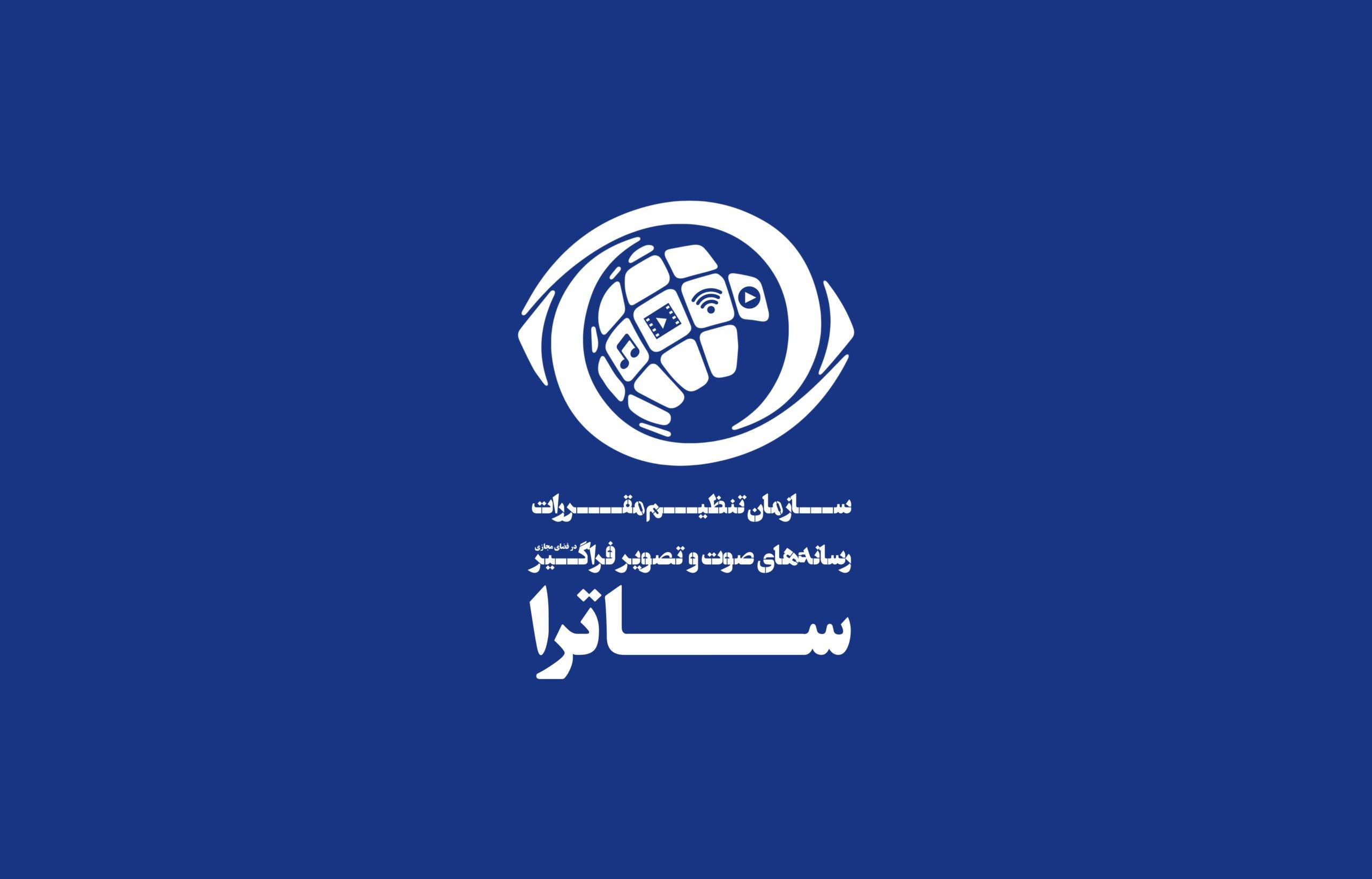 افزایش انتقادها به نقش و جایگاه ساترا پس از دستور حذف یک مصاحبه انتخاباتی از آپارات