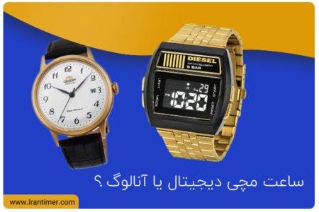 آیا ساعت های دیجیتالی بهتر از آنالوگ هستند؟