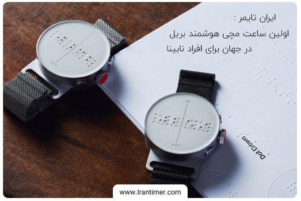اولین ساعت مچی هوشمند بریل در جهان برای افراد نابینا