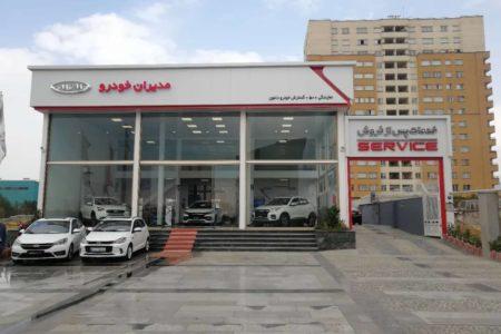 مزایای خدمات پس از فروش خودروهای شرکت مدیران خودرو
