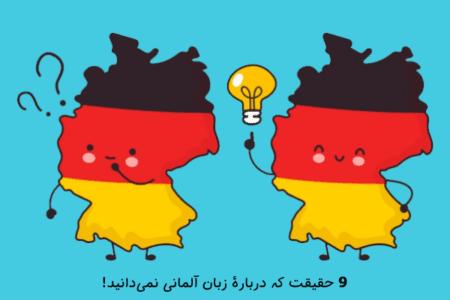 9 حقیقت که درباره زبان آلمانی نمیدانید