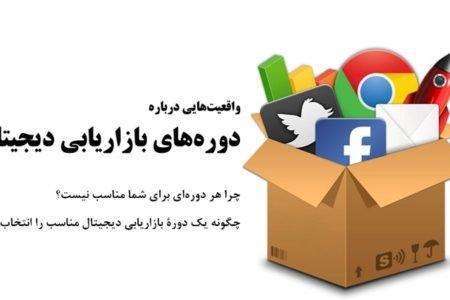 واقعیتهایی درباره دورههای دیجیتال مارکتینگ در ایران