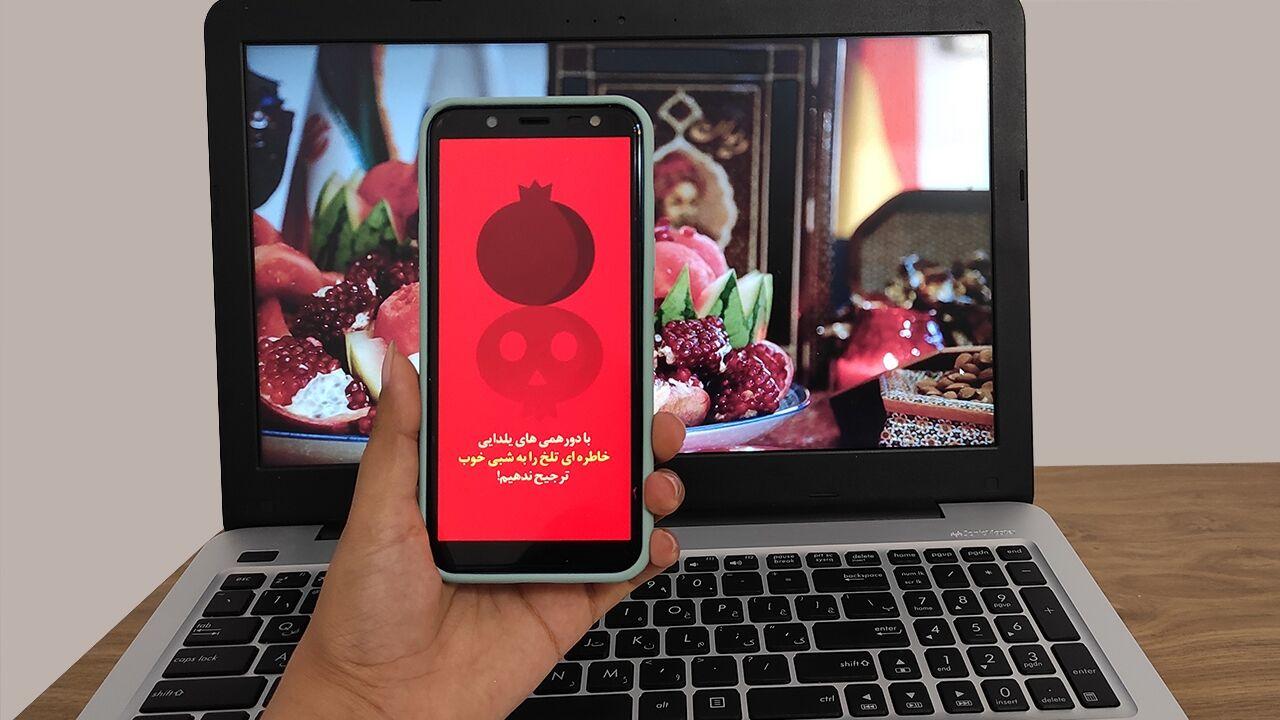راهنمای برگزاری شب یلدای مجازی