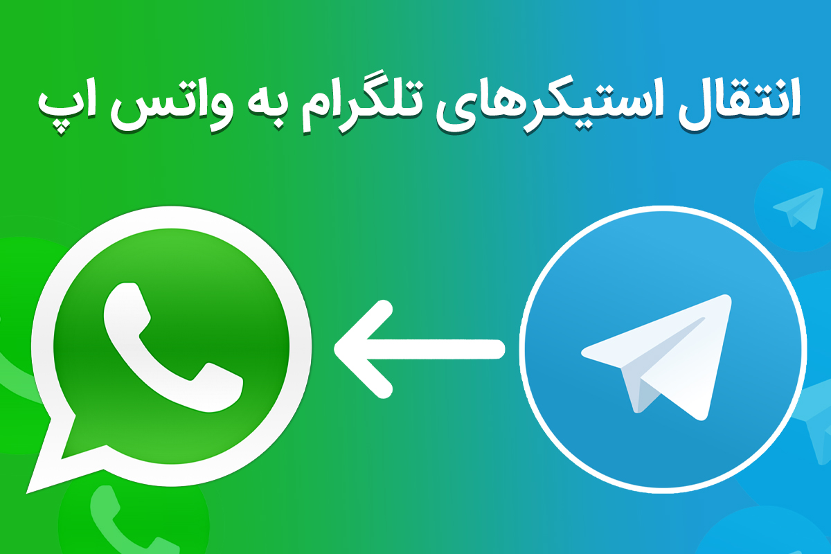 چگونه استیکرهای تلگرام را به واتس اپ منتقل کنیم؟ [تماشا کنید]
