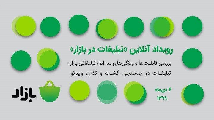 کافه بازار با برگزاری رویداد «تبلیغات در بازار» سه ابزار تبلیغاتی معرفی میکند