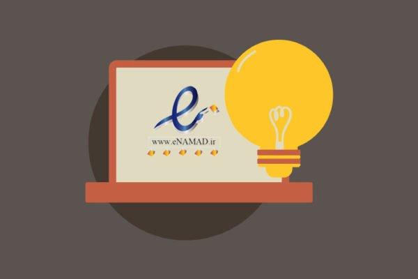 سیستم آنلاین احراز نشانی کسب و کارهای اینترنتی در اینماد آغاز به کار کرد
