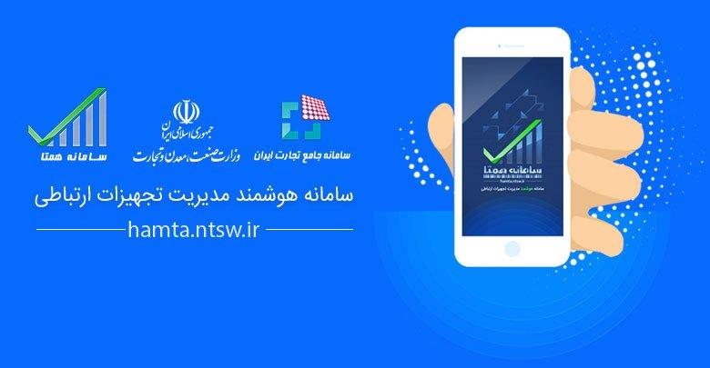 mobile registry main 1