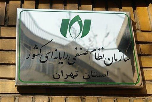سازمان نصر تهران از ابراهیم رئیسی خواست تا طرح مجلس برای فضای مجازی را متوقف کند