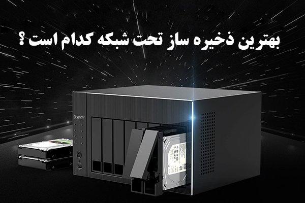 بهترین ذخیره ساز تحت شبکه کدام است؟