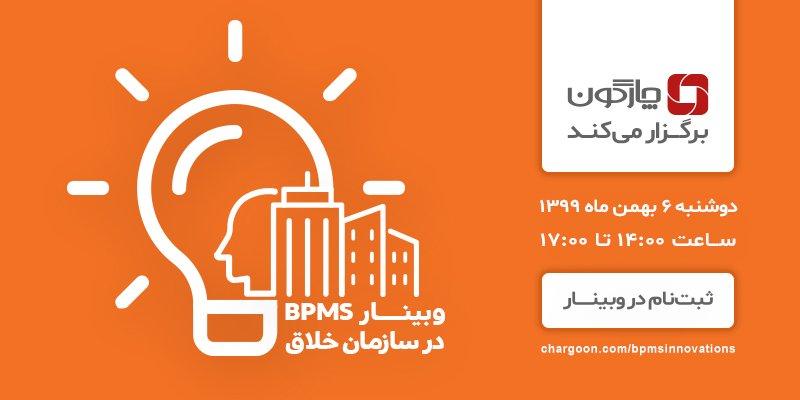 چارگون برگزار می کند: وبینار « BPMS در سازمان خلاق»