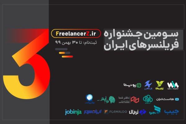 سومین دوره جشنواره فریلنسرهای ایران شروع به کار کرد؛ فرصت رقابت تا ۳۰ بهمن ماه