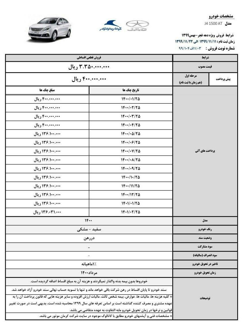 شرایط فروش J4 بهمن ۹۹