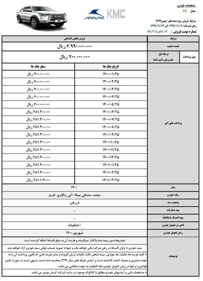شرایط فروش KMC T8 بهمن ۹۹