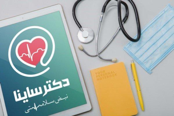 امکان استفاده از بیمه در مشاوره آنلاین توسط دکتر ساینا فراهم شد