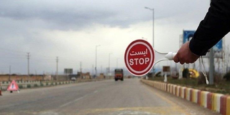 مجوز تردد بین شهری