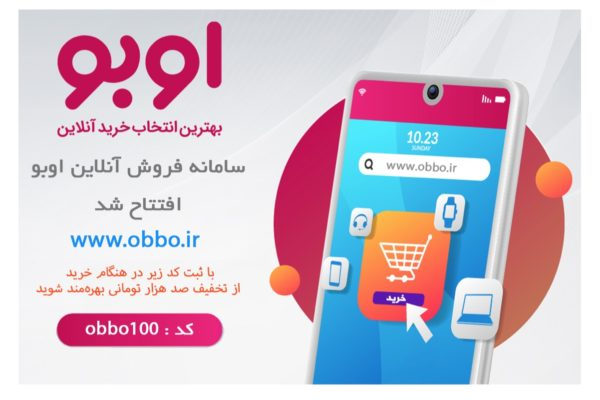 فروش ویژه مصرف کننده سایت اوبو آغاز شد