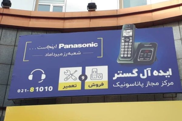 افتتاح شعبه فروش و خدمات پس از فروش تلفن های پاناسونیک در میرداماد