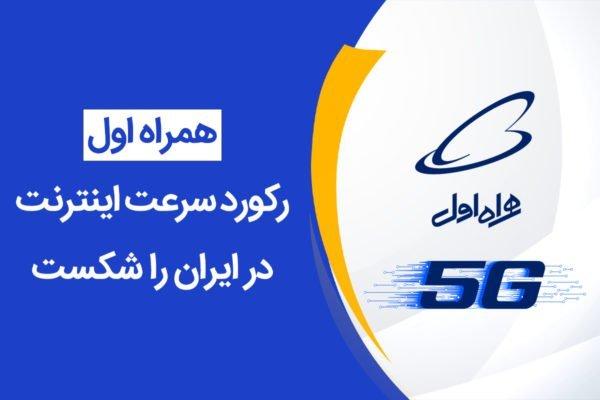 گزارش ویدیویی: شبکه 5G همراه اول رکورد سرعت اینترنت ایران را شکست