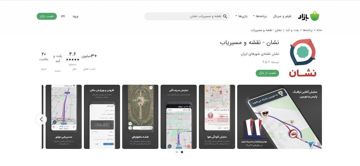 مسیریاب نشان به نحوه تبلیغات در جستجوی کافه بازار انتقاد کرد