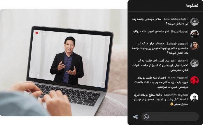 سرویس جدید پخش زنده آپارات به عنوان لایو پلاس راهاندازی شد