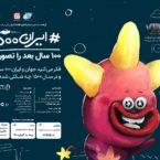 شرکت ۷۰۰ اثر در جشنواره «تهران ۱۵۰۰» تا به امروز؛ مهلت ارسال آثار تمدید شد