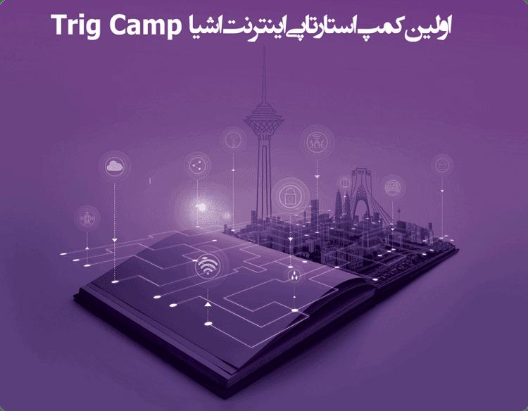 با برگزاری تریگ کمپ؛ کنسرسیوم لینک نت به دنبال ایجاد اکوسیستم IoT در کشور است