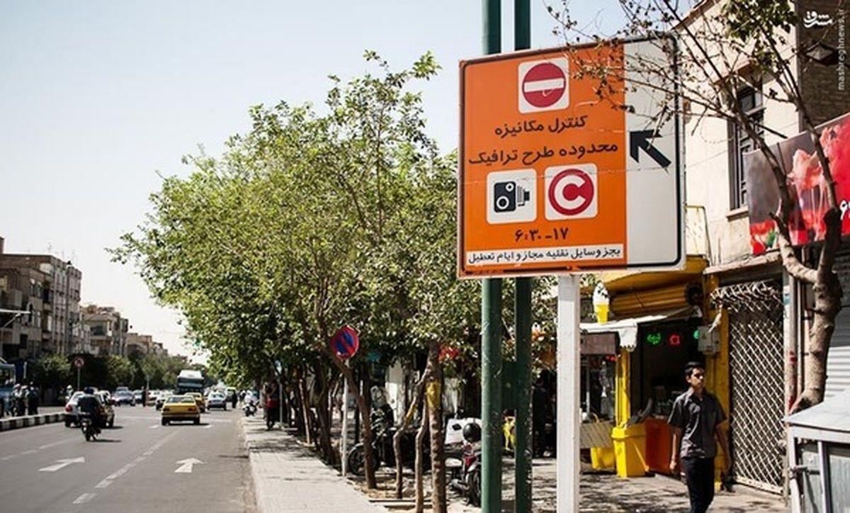لغو طرح ترافیک تهران