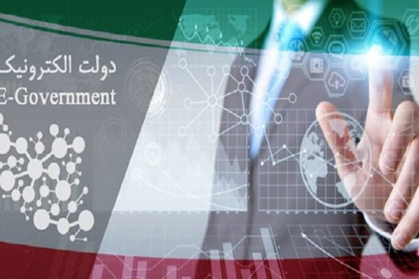 در وزارت ارتباطات بررسی شد؛ پروژه دولت الکترونیکی تا امروز به کجا رسیده است؟