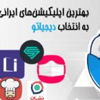 بهترین اپلیکیشن های ایرانی سال ۹۹ به انتخاب دیجیاتو