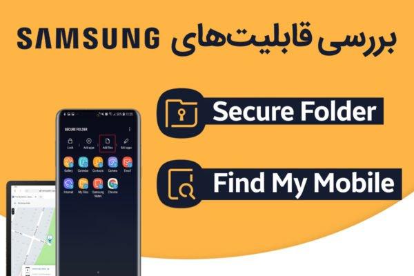 چطور از قابلیت Secure Folder و Find My Mobile سامسونگ استفاده کنیم؟ [تماشا کنید]